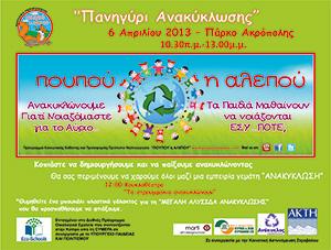 Πανηγύρι Ανακύκλωσης Απρίλης 2013